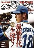 週刊ベースボール 2018年 2/12・19合併号 -