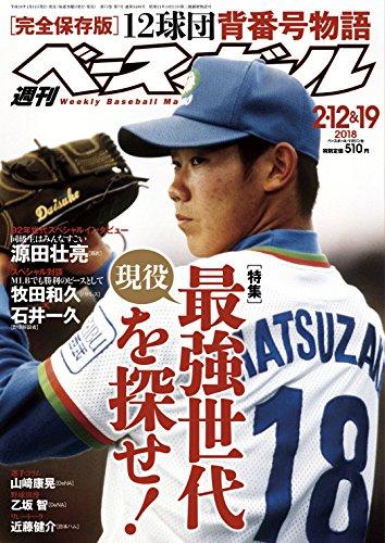 週刊ベースボール 2018年 2/12・19合併号 [雑誌]