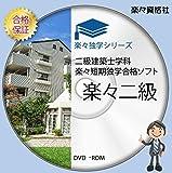 2級建築士学科独学ソフト「楽々二級」29年版(ソフト版)