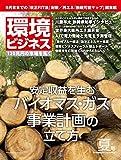 環境ビジネス 2017年夏号[雑誌]