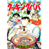 クッキングパパ(61) (モーニングコミックス)