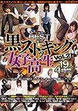 BEST OFハ黒ストッキング女子高生 vol.2 19人4時間 [DVD]