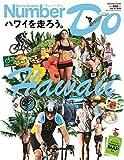 Number DO vol.18(ナンバー・ドゥ) ハワイを走ろう。 (Sports Graphic Number PLUS)