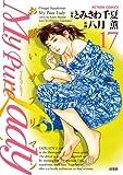 My Pure Lady(17) (アクションコミックス)