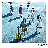 【Amazon.co.jp限定】44th シングル「翼はいらない」Type A 【通常盤】 (オリジナル生写真付)