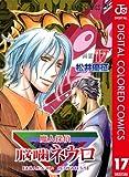 魔人探偵脳噛ネウロ カラー版 17 (ジャンプコミックスDIGITAL)