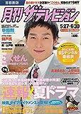 月刊 ザテレビジョン 首都圏版 2008年 07月号 [雑誌]