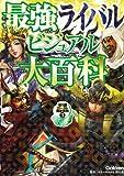 最強ライバルビジュアル大百科 (学研ファースト歴史百科)