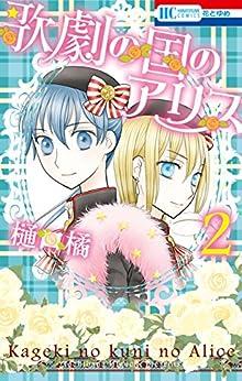 歌劇の国のアリス 2 (花とゆめコミックス)