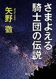 さまよえる騎士団の伝説 (角川文庫)
