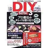 DIY Style vol.3 (CARTOP MOOK)