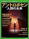 アントロポセン──人類の未来 (別冊日経サイエンス231)