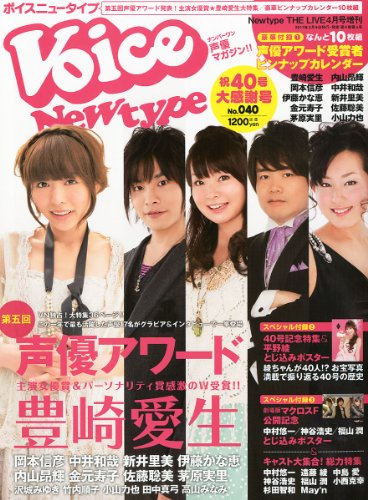 VOiCE Newtype (ボイスニュータイプ) 2011年 04月号 [雑誌]の詳細を見る