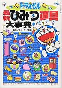 ドラえもん最新ひみつ道具大事典 (ビッグ・コロタン)                       単行本                                                                                                                                                                            – 2008/9/1