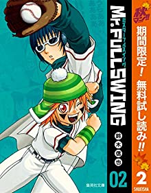 Mr.FULLSWING【期間限定無料】 2 (ジャンプコミックスDIGITAL...