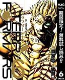 テラフォーマーズ【期間限定無料】 6 (ヤングジャンプコミックスDIGITAL)