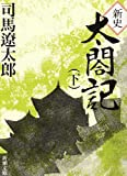新史太閤記 (下巻) (新潮文庫)