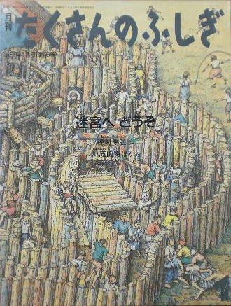 月刊 たくさんのふしぎ 迷宮へどうぞ 1989年 01月号(第46号) [雑誌]