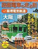 路面電車の走る街(7) 阪堺電気軌道 (講談社シリーズMOOK)