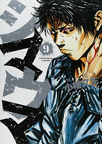シマウマ 9 (ヤングキングコミックス)の詳細を見る