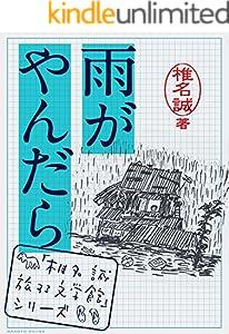 「椎名誠 旅する文学館」シリーズ 24巻 表紙画像