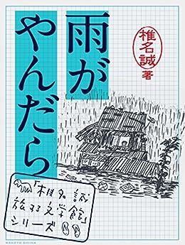 [椎名 誠]の雨がやんだら 「椎名誠 旅する文学館」シリーズ