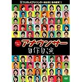 ~ラヴシーン外伝~アナウンサー自作自演 [DVD]