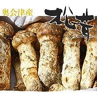 松茸 国産松茸 コロ(小型 蕾・中開き)約100g 会津産・山形県産