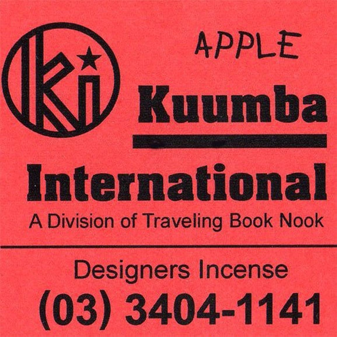 リードお風呂を持っている依存KUUMBA / クンバ『incense』(APPLE) (Regular size)