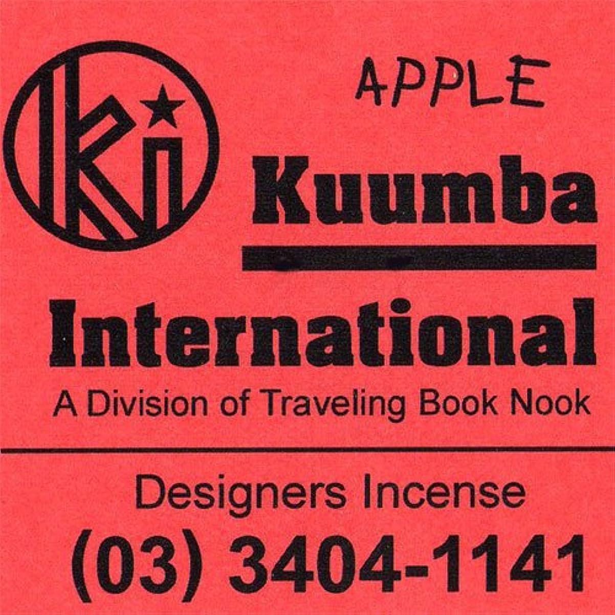 まばたき成人期徹底KUUMBA / クンバ『incense』(APPLE) (Regular size)