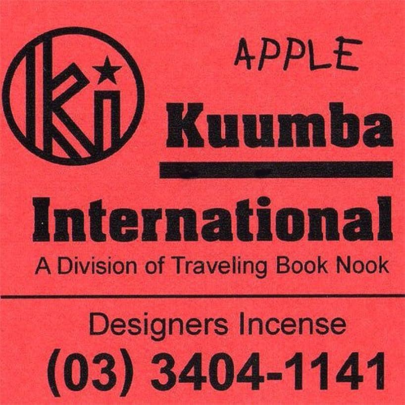 申し立てる破壊する医師KUUMBA / クンバ『incense』(APPLE) (Regular size)