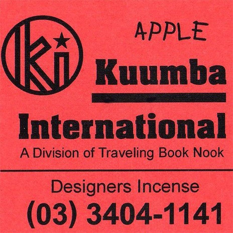 連続した後者成長KUUMBA / クンバ『incense』(APPLE) (Regular size)