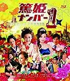 篤姫ナンバー1[DVD]