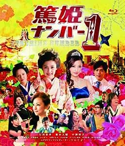 篤姫ナンバー1 Blu-ray
