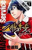 ハリガネサービス 1【期間限定 無料お試し版】 (少年チャンピオン・コミックス)