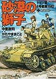 砂漠の獅子―ドイツ軍4号戦車1942 / 中里 融司 のシリーズ情報を見る