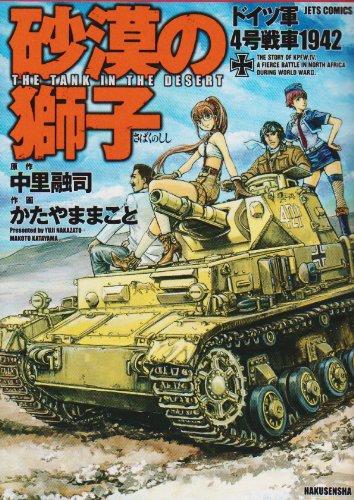 砂漠の獅子―ドイツ軍4号戦車1942 (ジェッツコミックス)の詳細を見る