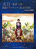 ピアノソロ 天月-あまつき- 箱庭ドラマチック SELECTION arranged by 事務員G