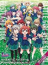 「バトルガール ハイスクール」全18人ポストカードブック2月発売