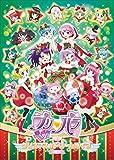 プリパラ クリスマス☆ドリームライブ2016 [Blu-ray]