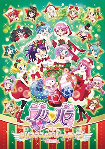 プリパラクリスマス☆ドリームライブ2016[Blu-ray/ブルーレイ]