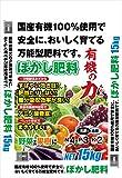 クリエ・ジャパン 天然有機100% 安心な野菜つくりに最適な一次発酵済み肥料  ぼかし肥料「有機の力」15㎏