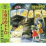 My Neighbor Totoro O.S.T.