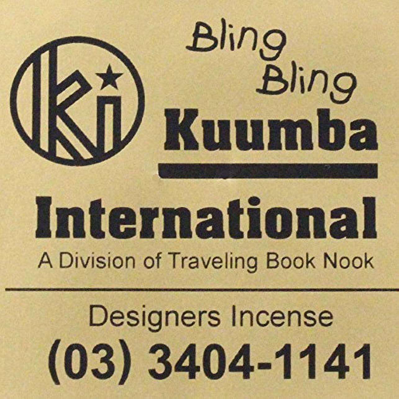 漁師なぞらえるラフ睡眠(クンバ) KUUMBA『incense』(Bling Bling) (Regular size)