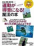 日経ホームマガジン 運動が得意になる! 魔法の本 (日経ホームマガジン 日経Kids+)