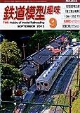 鉄道模型趣味 2013年 09月号 [雑誌]