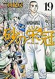 砂の栄冠(19) (ヤングマガジンコミックス)