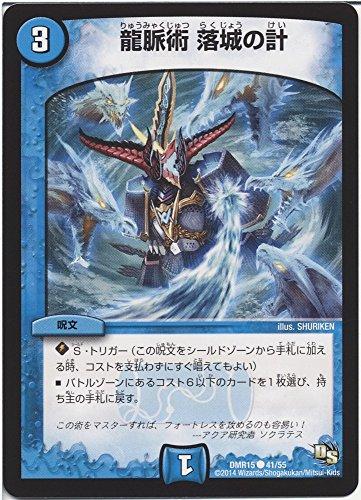 デュエルマスターズ ドラゴン・サーガ 龍脈術 落城の計/ 双剣オウギンガ(DMR15)/ シングルカード