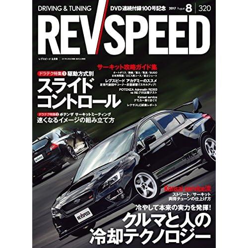 REV SPEED (レブスピード) 2017年 8月号 [雑誌]
