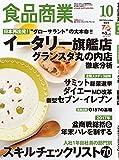 食品商業  2017年10月特大号 [雑誌]